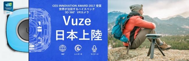 3D 360° VR 4K動画で記録するハイスペックビデオカメラ「Vuze」が日本初上陸!