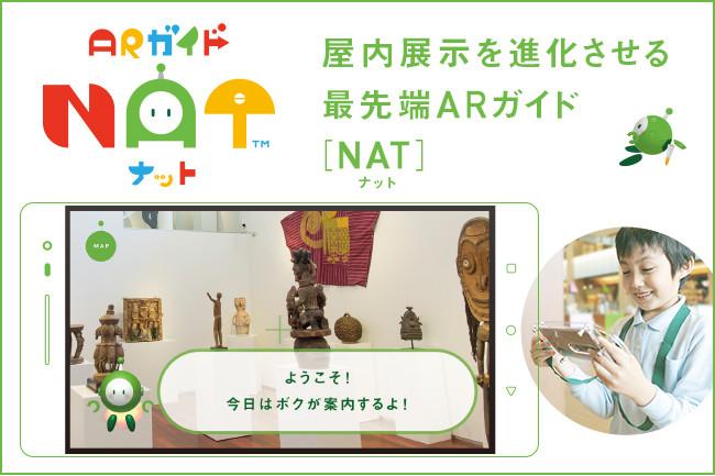 最先端AR ガイド「NAT」(ナット)誕生