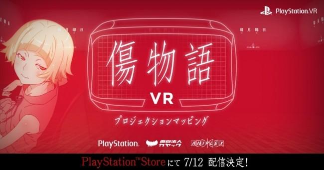 「傷物語VR」を、PlayStation™Storeにて7月12日(水)より無料配信決定