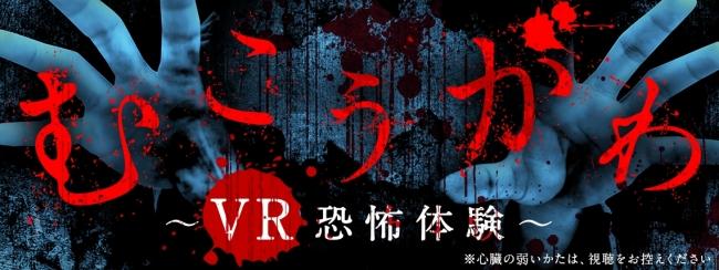 VRホラーチャンネル『むこうがわ~VR恐怖体験~』が配信開始へ