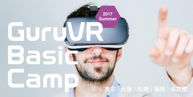 VR制作実習セミナープログラム『GuruVR Basic Camp』告知バナー