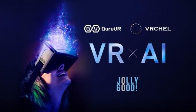 "360°VRを解析する人工知能 ""VRCHEL""の開発にマイクロソフトの支援が決定!"