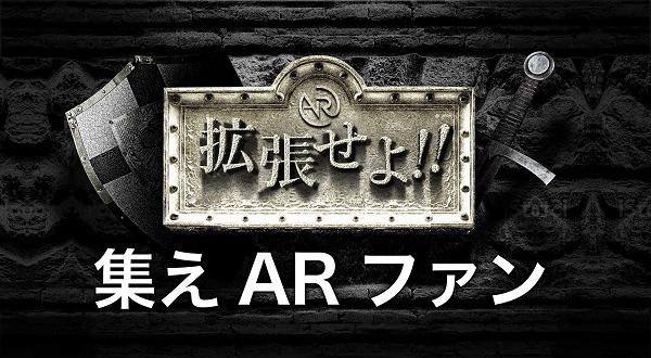 日本初!AR専門の学校「ARプロフェッショナルアカデミー」を2018年4月開校。