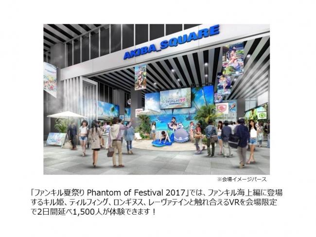 Fuji&gumi Games、水着のキル姫と触れ合える大規模VRイベント『ファントム オブ キル』の夏祭り開催決定