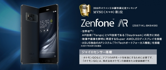 ZenFone(TM) AR(ZS571KL)