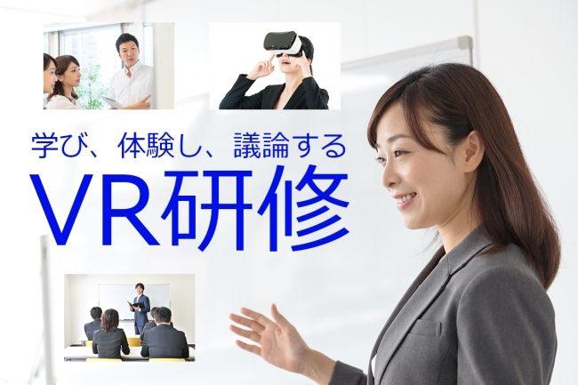 『VR研修』サービスイメージ