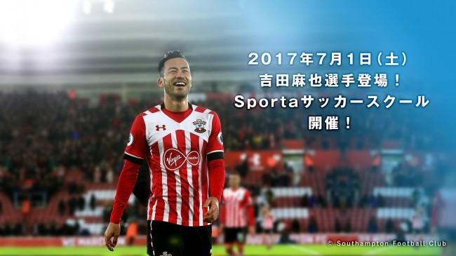 吉田麻也xSportaサッカースクール開催告知バナー