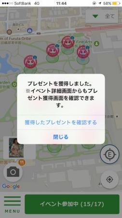「こことろ」アプリの プレゼント獲得画面イメージ