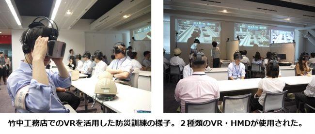 竹中工務店でのVRを活用した防災訓練の様子