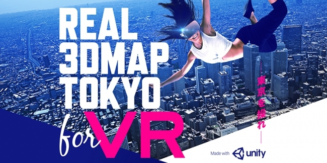 リアルタイムコンテンツ用に最適化した3次元都市データ「REAL 3DMAP TOKYO for VR」をリリース
