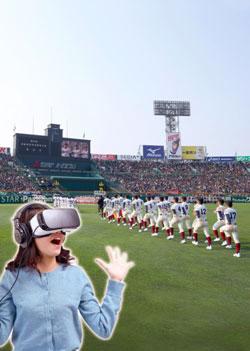 「高校野球入場行進VR」イメージ