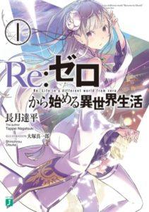 『Re:ゼロから始める異世界生活』文庫書影
