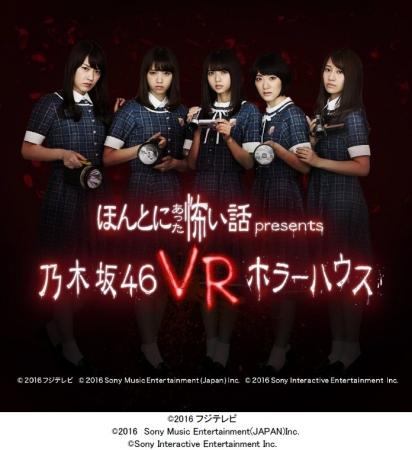 『ほんとにあった怖い話presents 乃木坂46 VRホラーハウス』タイトル画像