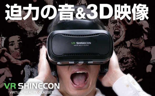 VR SHINECONヘッドフォン付きヘッドセット