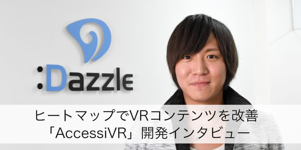 ヒートマップからVRコンテンツの改善を行える「AccessiVR(アクセシブル)」開発インタビュー