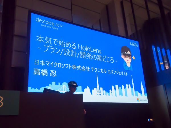 de:code 2017 セッション「本気で始める HoloLens - プラン・設計・開発の勘どころ -」