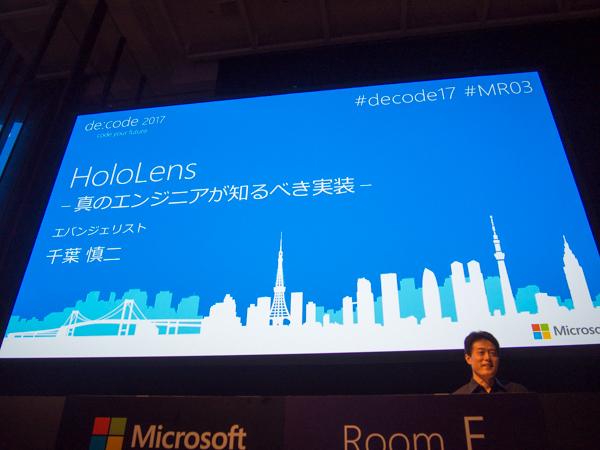 de:code 2017 セッション「HoloLens - 真のエンジニアが知るべき実装」