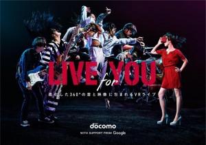 docomo-live-for-you_1