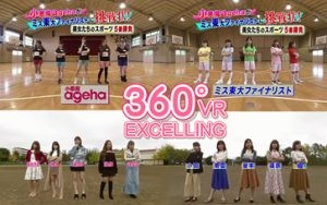 excelling-360-vr-2-300x188