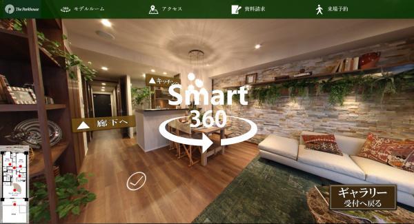 「Smart360」で制作したモデルルームイメージ