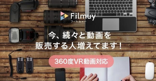 360度VR動画対応 動画販売サイトが開設できるWEBサービスFilmuyイメージ