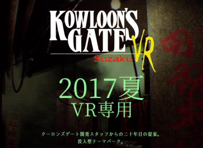 『クーロンズゲート VR suzaku』の世界を4K版360度動画で360Channelにて先行疑似体験開始!