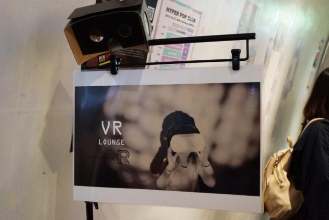 【HYPER POP CLUB】360度のミュージックビデオをVRで楽しめる「VR MUSICラウンジ」をレポート