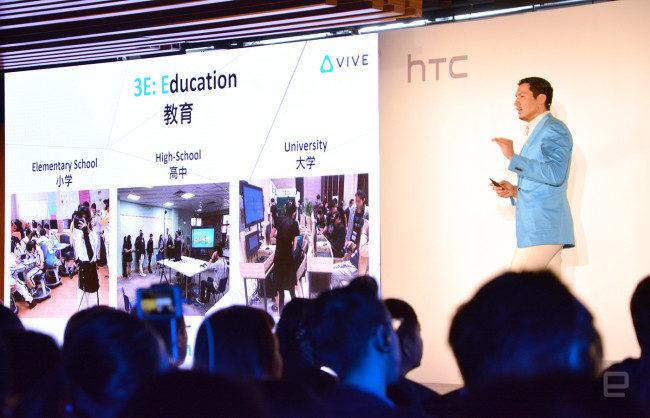 教育機関でのViveの利用を想定するHTC