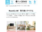 RoomCo AR 取り扱いアイテム一覧画面