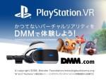 男性向けコンテンツ含む1,200作品以上が視聴できる、『DMM.com』が PS VRに対応開始!!