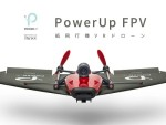 icon_PowerUp FPV