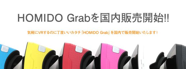「HOMIDO Grab」販売告知バナー