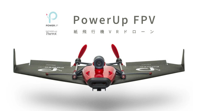 子供の頃の夢を叶えてくれる、VRドローン「PowerUp FPV」が登場!