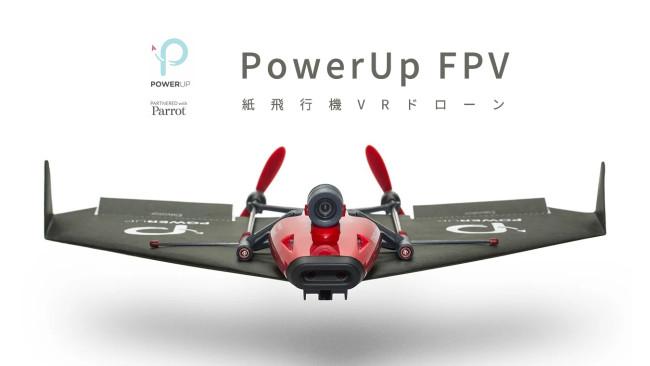 PowerUp FPV イメージ