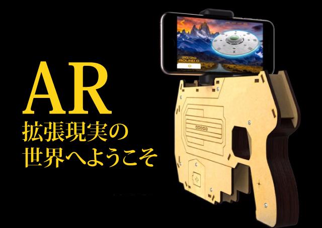 最新のAR技術搭載 製品イメージ