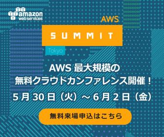AWS Summit Tokyo 2017 バナー