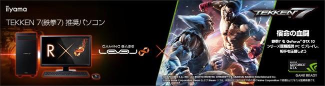 『鉄拳7』推奨パソコン3機種を発売