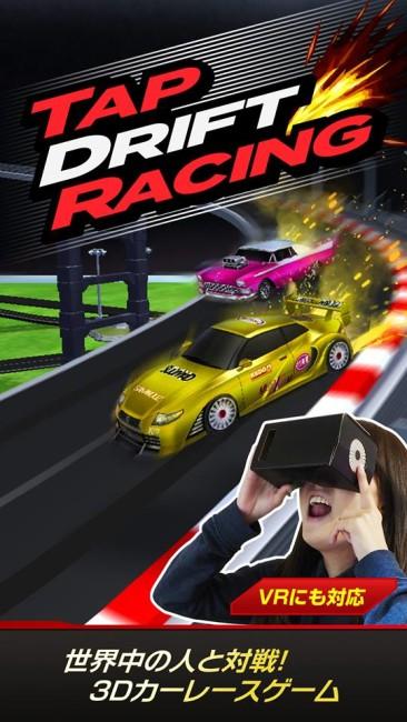 世界の人と対戦3Dカーレースゲーム