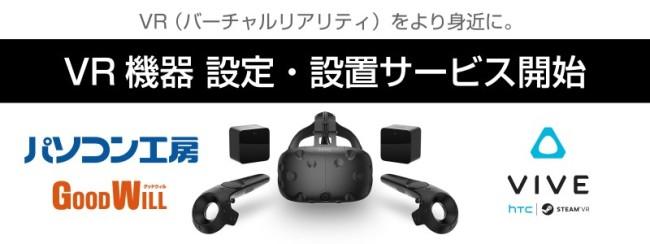 VR機器設定・設置サービス告知バナー