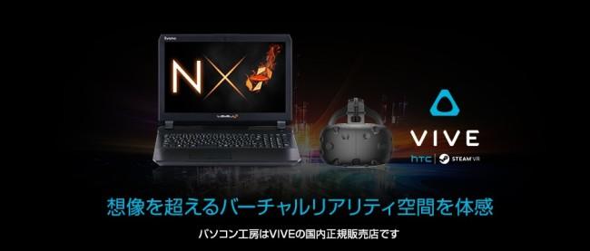 ヘッドマウントディスプレイ「VIVE」がセットになった4K液晶採用の15型ゲームノートパソコンを発売