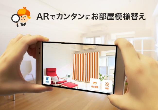 株式会社LIFULL、お部屋模様替えアプリ「LIFULL HOME'S Room Style AR」を公開