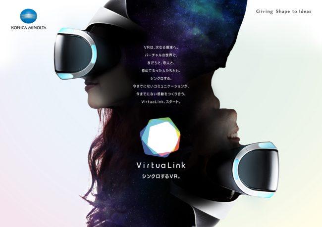 「コニカミノルタ VirtuaLink in ダイバーシティ東京 プラザ」オンライン予約サービス開始