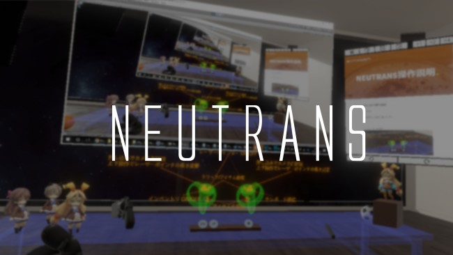 VRショールームなども提供可能、VR空間構築ソリューション『NEUTRANS』がリリース