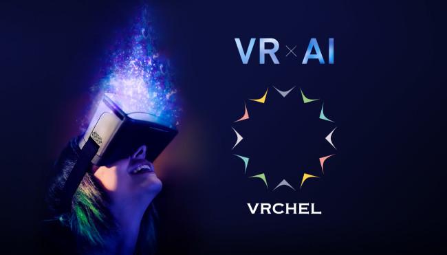 """VR映像と音声や雰囲気までも分析、人工知能エンジン""""VRCHEL""""の開発を発表"""