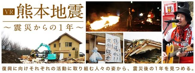 『VR 熊本地震』 震災からの1年を、360度VR動画ドキュメンタリーで配信