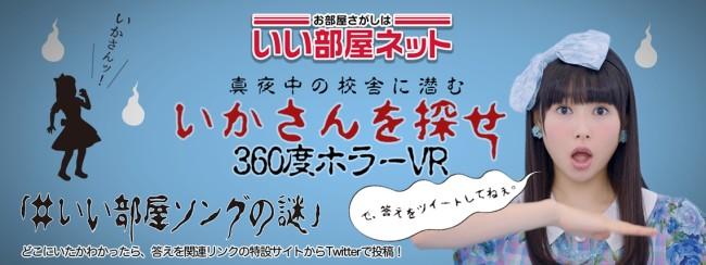 360度VRの恐怖体験「いかさん」を探せ配信