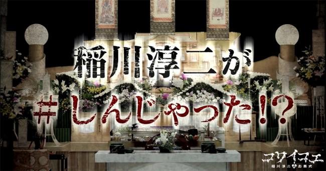 『コワイコエ 稲川淳二のお葬式』キービジュアル