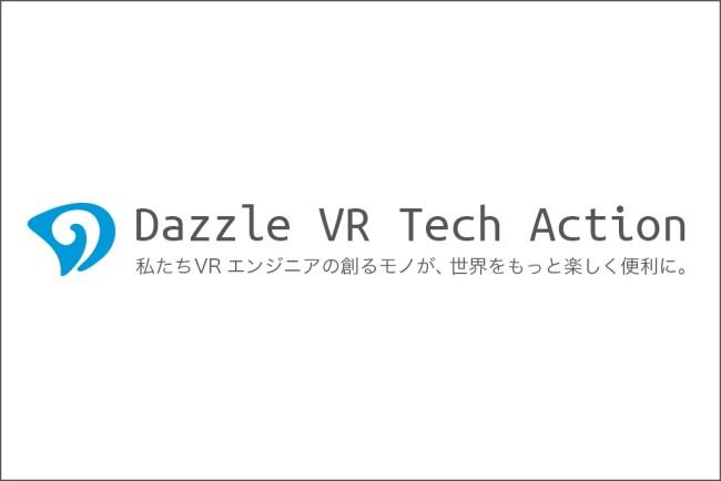 「Dazzle VR Tech Action」スタート