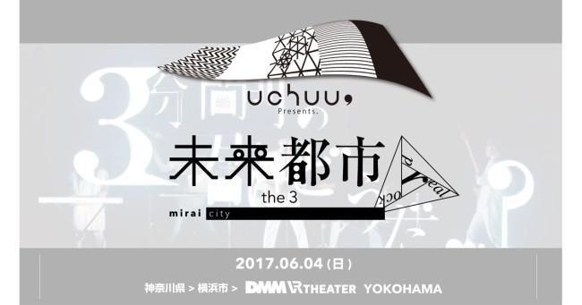 """『未来都市-mirai city- the 3""""r""""d』キービジュアル"""
