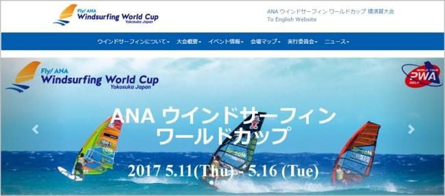「ANAウインドサーフィンワールドカップ横須賀大会」イメージ
